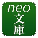 Neo文庫 Ipadでの使い方